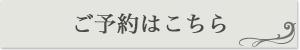 soaris_yoyaku_banner